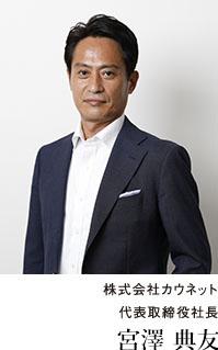 株式会社カウネット 代表取締役社長 高橋 健一郎